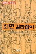 최면 길라잡이(만화로 배우는)