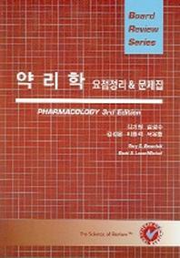 약리학 요점정리 & 문제집(BOARD REVIEW SERIES)