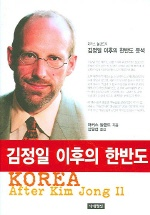 김정일 이후의 한반도