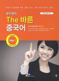 The 바른 중국어 Step. 2(개정판)(CD1장포함)
