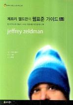 제프리 젤드만의 웹표준 가이드(2판)(위키북스 오픈소스 웹 시리즈 5)