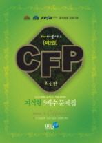 CFP 지식형 5배수 문제집