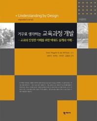 교육과정 개발: 이론편(거꾸로 생각하는)