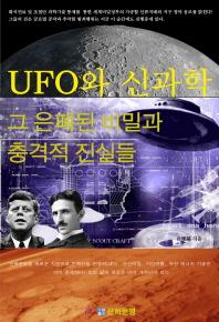 UFO와 신과학 그 은폐된 비밀과 충격적 진실들