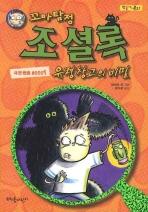 꼬마탐정 조셜록: 유령창고의 비밀(작은아이문고 1)