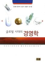 경영학(글로벌 시대의) (양장본 HardCover)