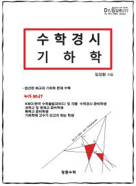 기하학(2011)(New)(수학경시 시리즈)