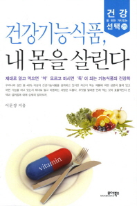 건강기능식품 내 몸을 살린다(건강을 위한 가치있는 선택 25)