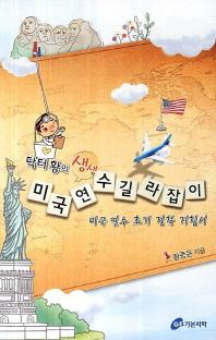 미국연수길라잡이(닥터 황의 생생)