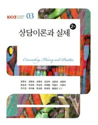 상담이론과 실제(2판)(한국상담학회 상담학 총서 3)