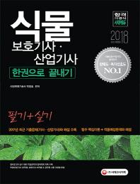 식물보호기사 산업기사 한권으로 끝내기(2018)(개정판)