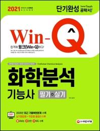화학분석기능사 필기+실기 단기완성(2021)(Win-Q)(개정판 3판)