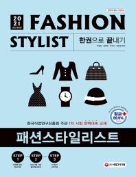 패션스타일리스트 한권으로 끝내기(2021)(시대에듀)(개정판 7판)