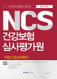 NCS 건강보험심사평가원 직업기초능력평가(2017)(기쎈)