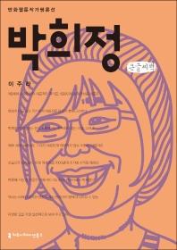 김수정 (큰글씨책)(만화웹툰작가평론선)