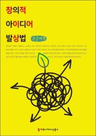 창의적 아이디어 발상법(큰글씨책)