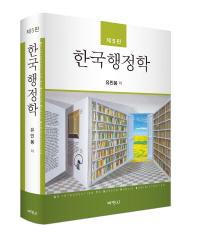 한국 행정학