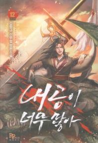 내공이 너무 많아. 12(완결) 김형규 신무협 장편소설