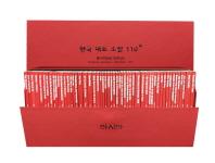 한국 대표 소설 110 세트