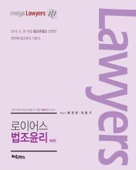 로이어스 법조윤리(2판)(메가로이어스 변호사시험 기본서시리즈)