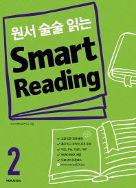 원서 술술 읽는 Smart Reading. 2