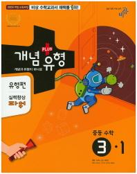 중학 수학 중3-1(실력향상 파워)(유형편)(2017)