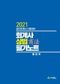 회계사 상법 필기노트(2021)(4판)