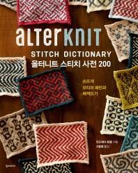 올터니트 스티치 사전 200