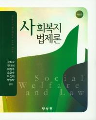 사회복지법제론(6판)(양장본 HardCover)