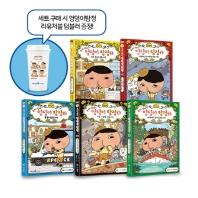 추리 천재 엉덩이 탐정(1-5권)+텀블러(양장본 HardCover)(전5권)
