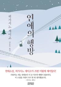연애의 행방(크리스마스 에디션)