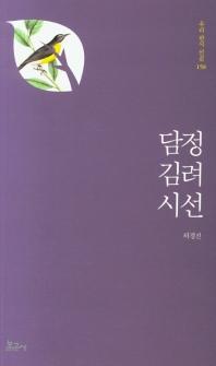 담정 김려 시선(우리한시선집 158)