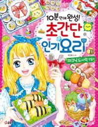 초간단 인기 요리(10분 만에 완성!)(텐텐북스 84)