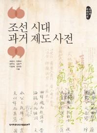 조선 시대 과거 제도 사전(양장본 HardCover)