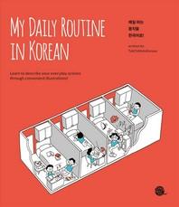 My daily routine in korean(매일 하는 동작을 한국어로!)