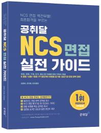 공취달 NCS 면접 실전가이드(NCS 면접 백전무패! 최종합격을 부르는)