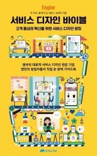 서비스 디자인 바이블