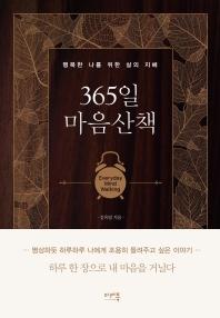 365일 마음산책(양장본 HardCover)