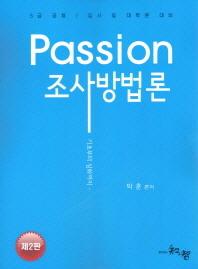 Passion 조사방법론(2013)(2판)