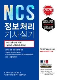 NCS 정보처리기사 실기(2020)