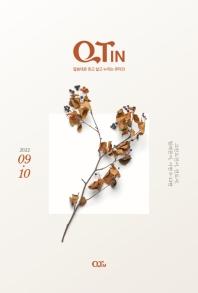 큐티인(QTIN)(작은글씨)(2020년 9/10월호)