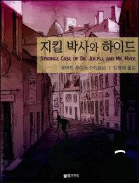 지킬 박사와 하이드(올림푸스 장르문학 13)