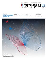 월간 과학창의 2016년 2월호
