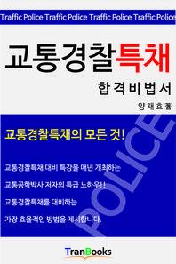 교통경찰특채 합격비법서