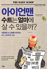 아이언맨 수트는 얼마에 살 수 있을까? : 대중문화 속 경제를 바라보는 어느 오타쿠의 시선(체험판)