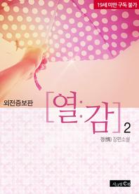 열감(외전증보판) 2