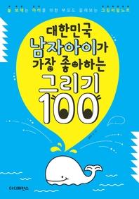 대한민국 남자아이가 가장 좋아하는 그리기 100 Part 9 상상속 내친구