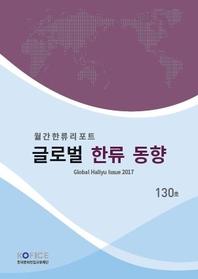 글로벌한류동향 130호