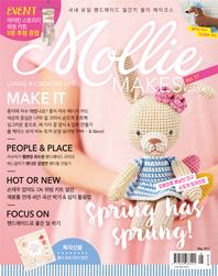 몰리 메이크스 2017년 5월호(Vol 17)