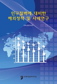 인구절벽에 대비한 해외정책 및 사례 연구